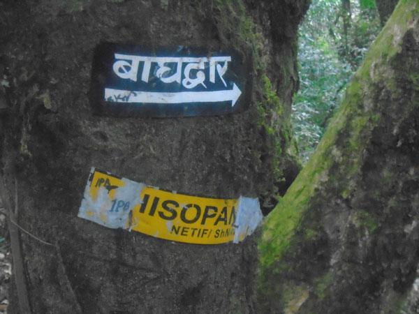 signboard in Bagdwar Shivapuri